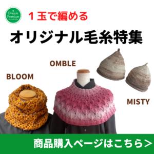 ドリームオリジナル 1玉で編める毛糸販売ページ