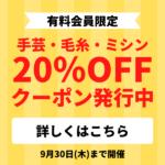 20%OFFセール